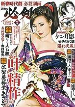 COMIC必剣 Vol.10 (RK MOOK)