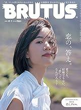 表紙: BRUTUS(ブルータス) 2020年 11月1日号 No.926 [恋の、答え。] [雑誌] | BRUTUS編集部