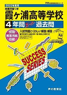 I 5霞ヶ浦高等学校 2022年度用 4年間スーパー過去問 (声教の高校過去問シリーズ)