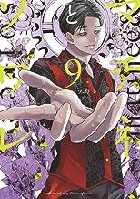 マチネとソワレ (9) (ゲッサン少年サンデーコミックス)