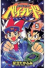 メタルファイト ベイブレード(5) (てんとう虫コミックス) Kindle版