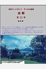 日本バートランド・ラッセル協会会報 第23号 創立十周年記念号(終刊号) Kindle版