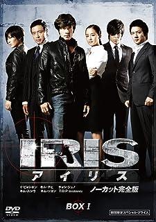 IRIS (アイリス) (ノーカット完全版) 期間限定スペシャル・プライス DVD-BOX 1