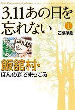 表紙: 3.11 あの日を忘れない 1 ~飯舘村・ほんの森でまってる~ (Akita Documentary Collection) | 石塚夢見