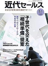 近代セールス 5月1日号 (2020-04-20) [雑誌]