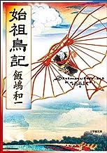 表紙: 始祖鳥記 (小学館文庫)   飯嶋和一