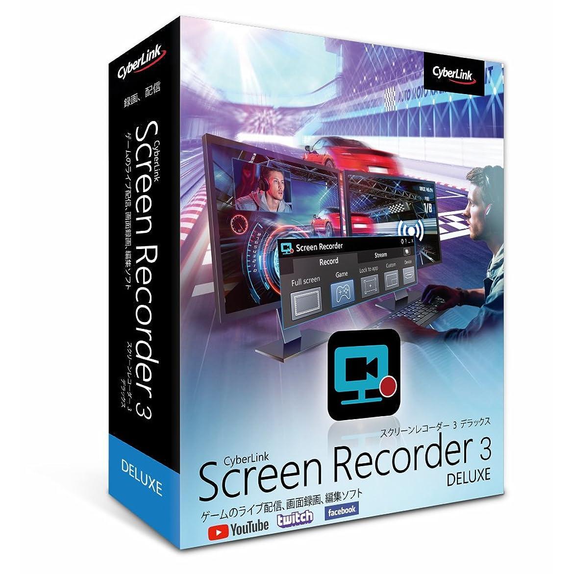 駅乱闘早くサイバーリンク Screen Recorder 3 Deluxe 通常版