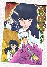 犬夜叉 ワイド版 / 3 DVD付き特別版 (少年サンデーコミックススペシャル)