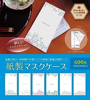 【日本製】マスクケース 携帯用 和柄 6色 各 100 枚(合計 600 枚) マスク ケース 紙 使い捨て 上質紙