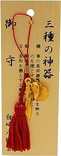 三種の神器お守りストラップ 神鏡 神剣 神玉 岩国に鎮座する神社白崎八幡宮で祈願済み