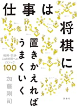 表紙: 仕事は将棋に置きかえればうまくいく 戦略・交渉・人材活用へのロジック100 (扶桑社BOOKS)   加藤 剛司