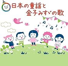 Best japanese childrens music Reviews