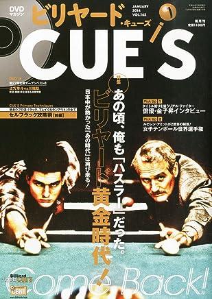 DVD付 ビリヤード CUE'S (球's) 2014年 01月号 [雑誌]
