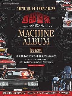 西部警察 FANBOOK ーMACHINE ALBUM【完全版】 (Motor Magazine Mook)