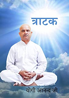 Tratak (Hindi Edition)