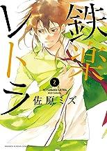 表紙: 鉄楽レトラ(2) (ゲッサン少年サンデーコミックススペシャル) | 佐原ミズ