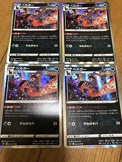 S5I 一撃マスター R レア ヘルガー いちげきのほうこう 4枚 63円~ ポケカ ポケモンカード
