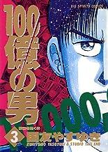 表紙: 100億の男(3) 100億の男 (ビッグコミックス) | 国友やすゆき