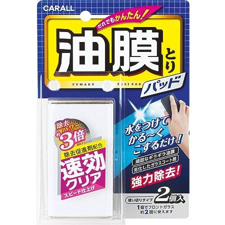 カーオール(CARALL) ガラスクリーナー 油膜取りパッド 2077