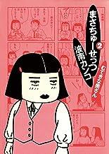 表紙: まさちゅーせっつ(2) (ビッグコミックススペシャル)   波南カンコ