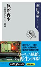 表紙: 旅館再生 ――老舗復活にかける人々の物語 (角川oneテーマ21) | 桐山 秀樹