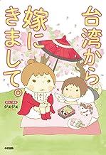 表紙: 台湾から嫁にきまして。 (中経☆コミックス)   接接