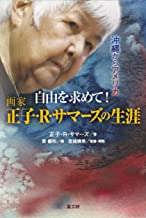 沖縄からアメリカ 自由を求めて! 画家 正子・R・サマーズの生涯