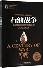 A Century Of War (Chinese Edition)