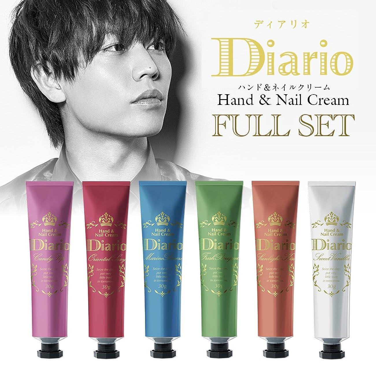 間接的周波数浸す【全6種】Diario(ディアリオ) ハンド&ネイル クリーム (各30g) フルセット
