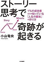 表紙: ストーリー思考で奇跡が起きる   小山竜央