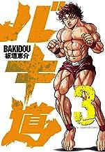 表紙: バキ道 3 (少年チャンピオン・コミックス) | 板垣恵介