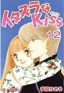イタズラなKiss 12巻