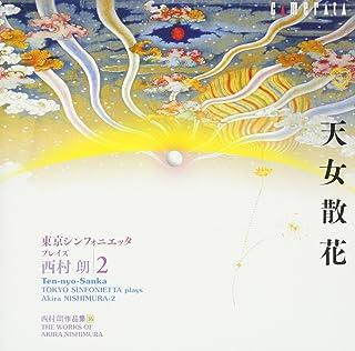 東京シンフォニエッタ プレイズ 西村朗 第2集 天女散花(西村朗 作品集 16)