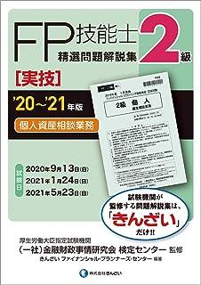 '20~'21年版 2級FP技能士(実技・個人資産相談業務)精選問題解説集