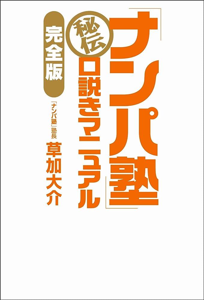 帝国ポルティコアイロニー「ナンパ塾」秘伝 口説きマニュアル【完全版】