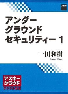 アンダーグラウンドセキュリティー 1 (アスキー書籍)