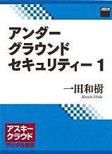 表紙: アンダーグラウンドセキュリティー 1 (アスキー書籍) | 一田和樹