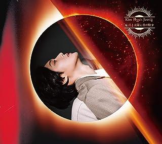 月と太陽と君の歌 太陽盤 (Type-B)