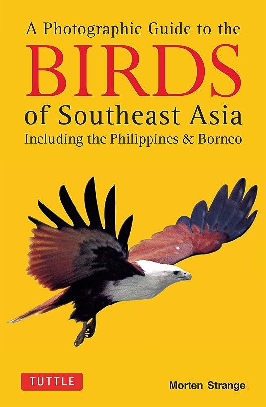 ミンチ呼び出すネーピアPhotographic Guide to the Birds of Southeast Asia: Including the Philippines & Borneo (English Edition)