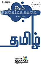BIRDS PHONICS BOOK FOR KIDS (TAMIL): LEARN TAMIL IN AN EASY WAY (56 PAGES)