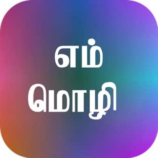 Emmozhi Tamil Keyboard
