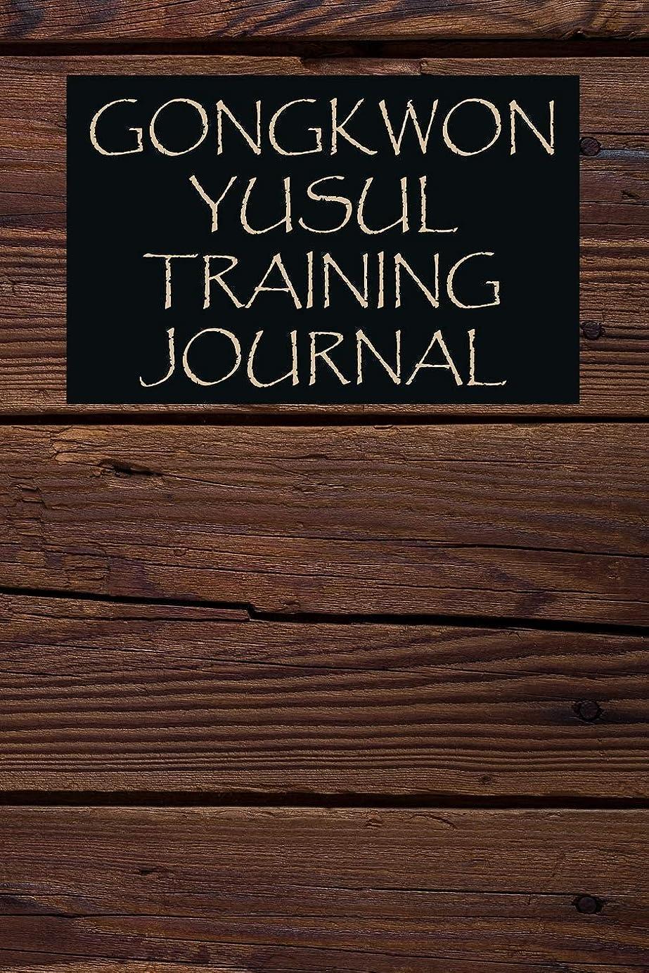 ハンサムプレビュー物足りないGongkwon Yusul Training Journal: Gongkwon Yusul Journal for training session notes