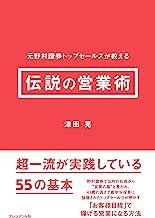 表紙: 伝説の営業術――元野村證券トップセールスが教える | 津田 晃