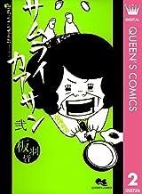 サムライカアサン 2 (クイーンズコミックスDIGITAL)