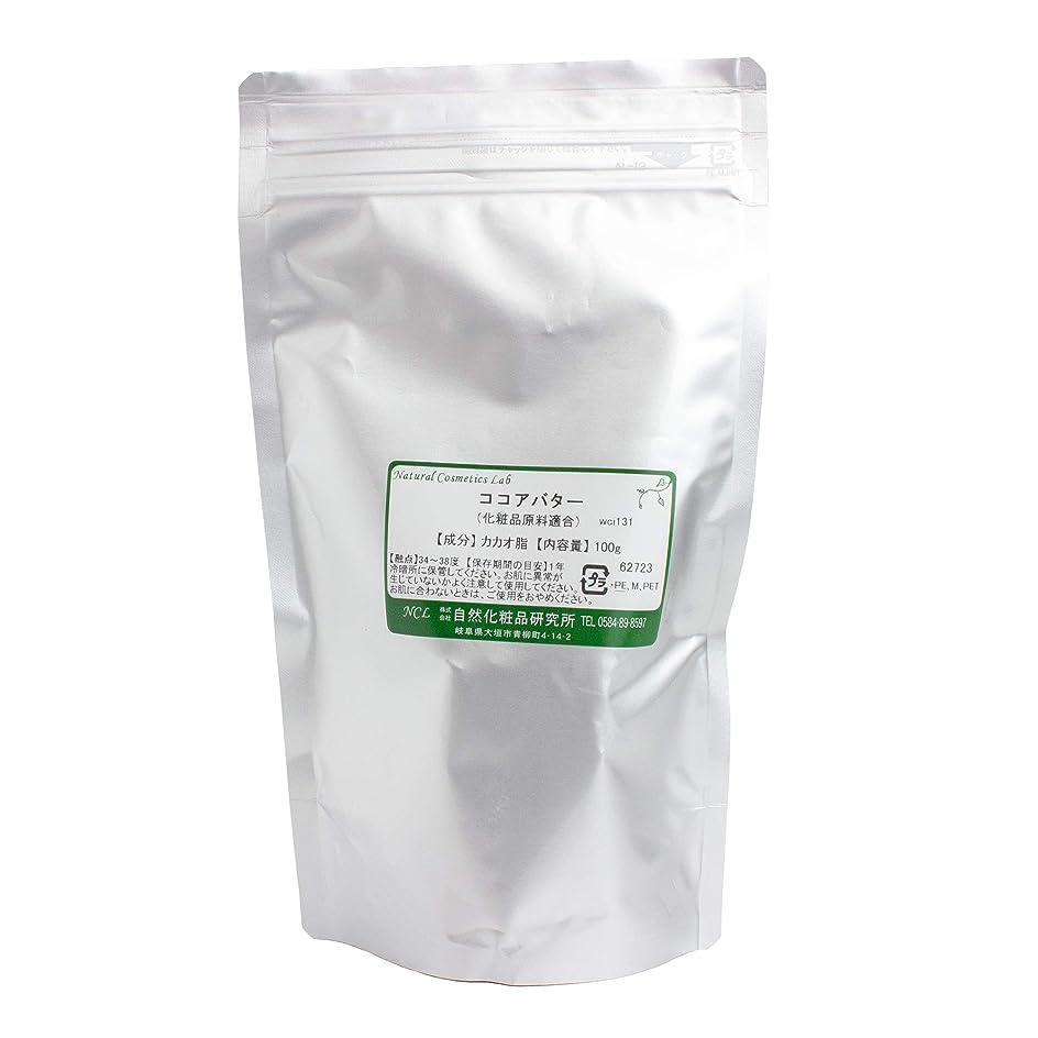納屋博物館第二ココアバター (カカオバター) 100g 【手作り化粧品】