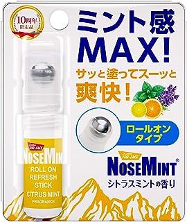 ノーズミント ロールオンタイプ シトラスミントの香り