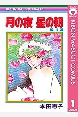 月の夜 星の朝 1 (りぼんマスコットコミックスDIGITAL) Kindle版