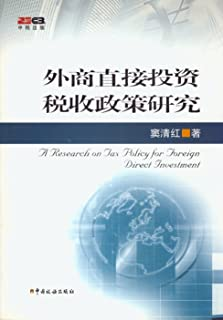Researches on Foreign Direct Investment Tax Policies