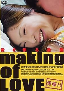 青春H メイキング・オブ・ラブ [DVD]