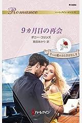9カ月目の再会 7つの愛のおとぎばなし Ⅱ (ハーレクイン・ロマンス) Kindle版